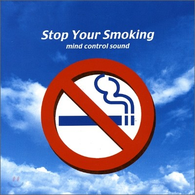 금연 (Stop Your Smoking)