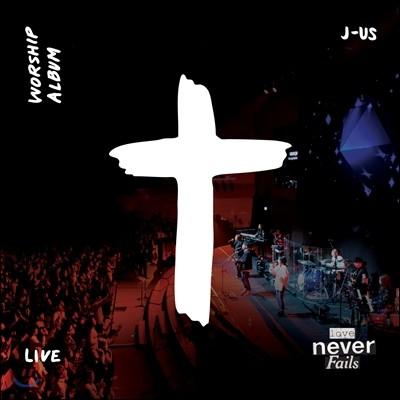 제이어스 (J-US) - Love Never Fails (Live)