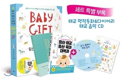 BABY GIFT SET 임신·태교·출산·육아·선물 세트