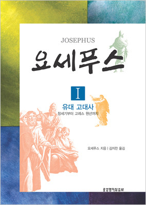 요세푸스 1
