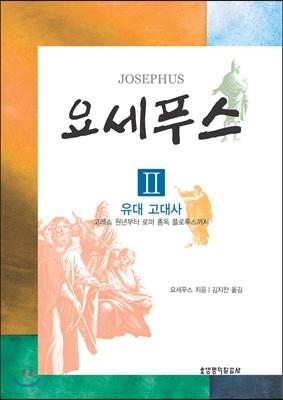 요세푸스 2