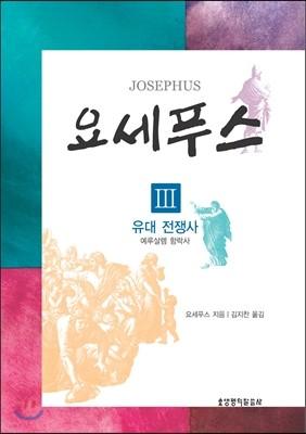 요세푸스 3