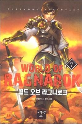 월드 오브 라그나로크 7