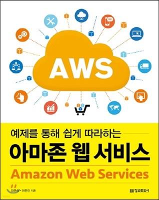 아마존 웹 서비스(Amazon Web Services)