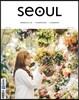 SEOUL 서울 (월간) : 4월 [2017년]