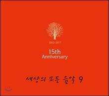 세상의 모든 음악 9집 - 발매 15주년 기념 앨범