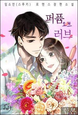 [합본] 퍼퓸 오브 러브 (전4권/완결)