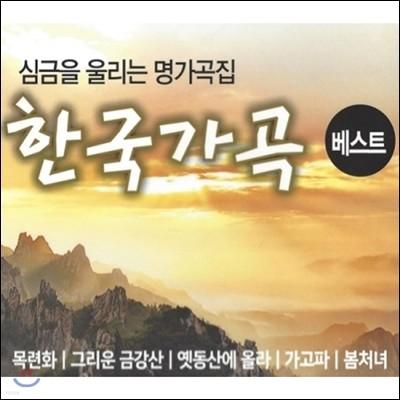 한국가곡 베스트 - 심금을 울리는 명가곡집