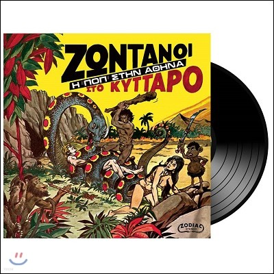 Alive In Kyttaro Club (Zontanoi Sto Kyttaro): Pop In Athens 1971 [2 LP]