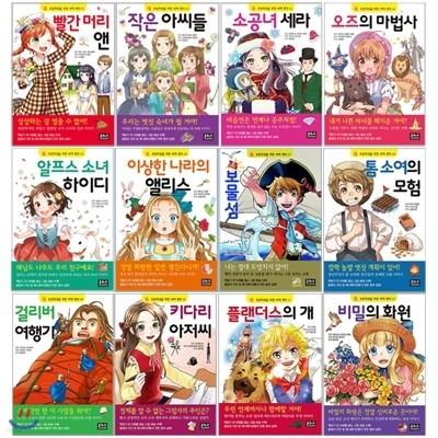 초등학생을 위한 세계 명작 1~12권 세트(아동도서1권+노트1권증정)