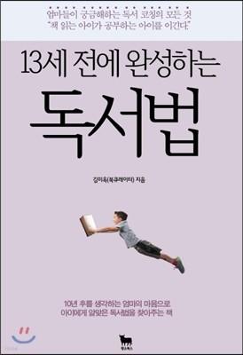 13세 전에 완성하는 독서법