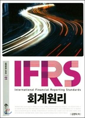2017 IFRS 회계원리