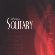 V.A. - Solitary (오리지날 히트 팝송/2CD)