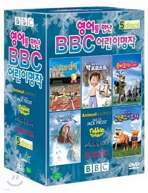 영어를 만난 BBC 어린이 명작