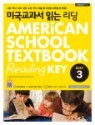 미국교과서 읽는 리딩 Easy 3 AMERiCAN SCHOOL TEXTBOOK Reading KEY