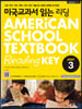 �̱����� �д� ���� Easy 3 AMERiCAN SCHOOL TEXTBOOK Reading KEY