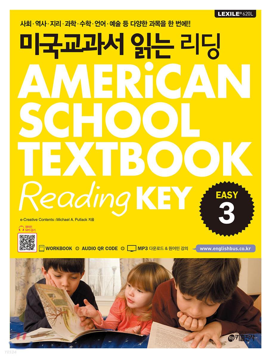 미국교과서 읽는 리딩 Easy 3 AMERiCAN SCHOOL TEXTBOOK Reading KEY