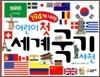 어린이 첫 세계 국기 사전