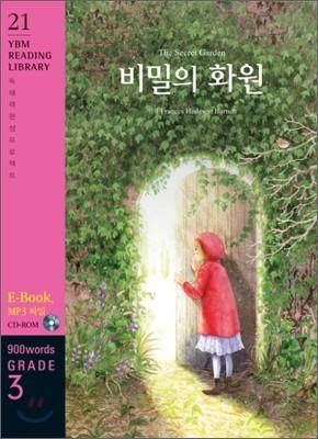 The Secret Garden 비밀의 화원