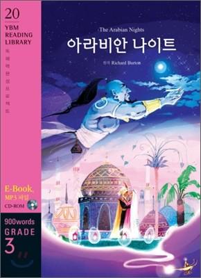 The Arabian Nights 아라비안 나이트