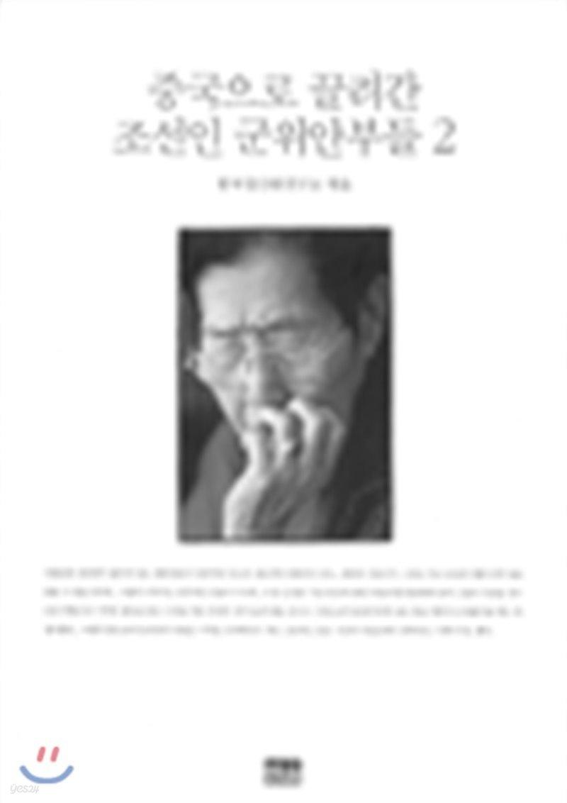 중국으로 끌려간 조선인 군위안부들 2