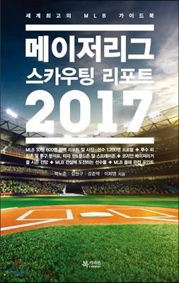 메이저리그 스카우팅 리포트 2017
