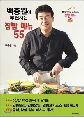 백종원이 추천하는 집밥 메뉴 55