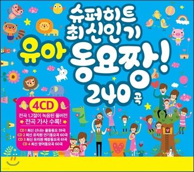 슈퍼 히트 최신 인기 유아 동요 짱 240곡