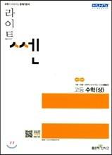 라이트 쎈 고등 수학 (상) 문제기본서 (2018년)