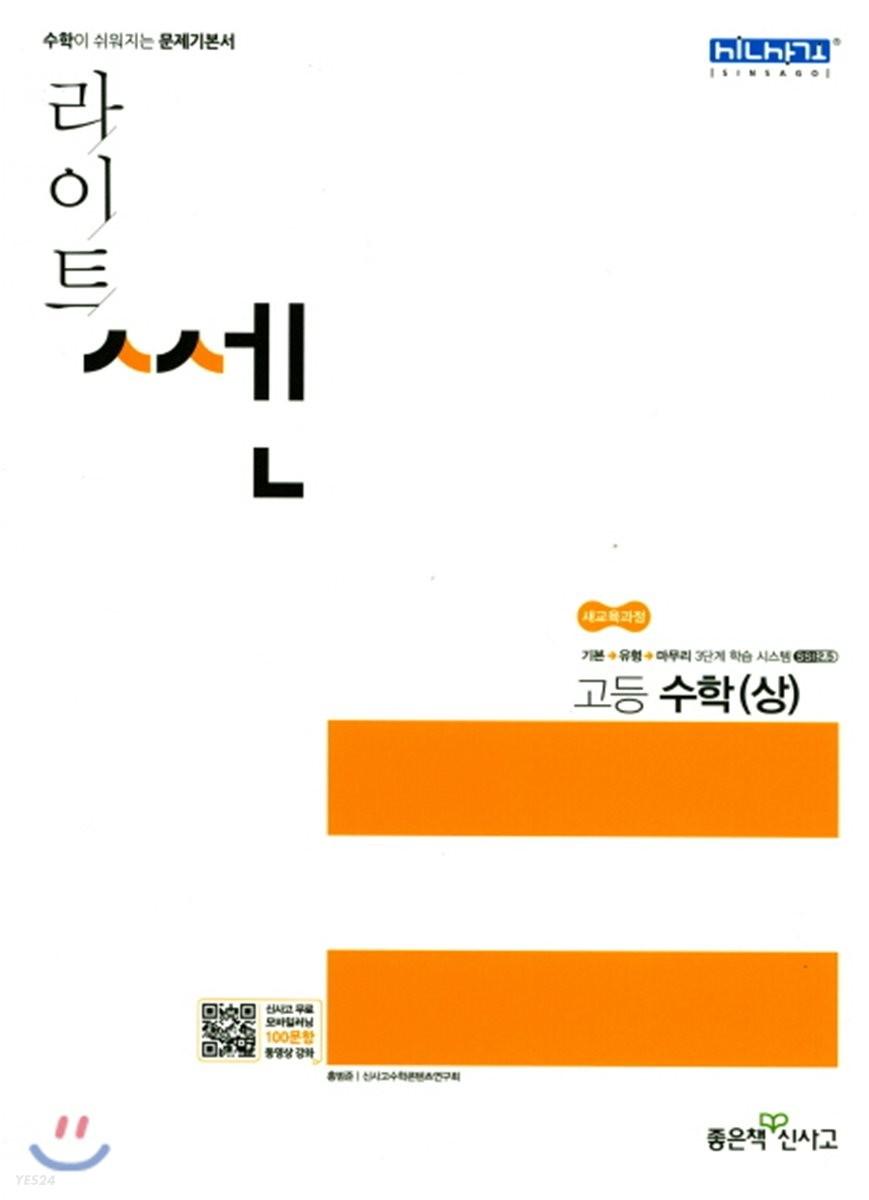 라이트 쎈 고등 수학 (상) 문제기본서 (2020년용)