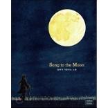 달에게 기원하는 노래 (Song To The Moon) [CD + 엽서 형태 컬러링 북]