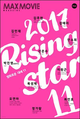 맥스무비 매거진 40호 : 2017 라이징 스타 11