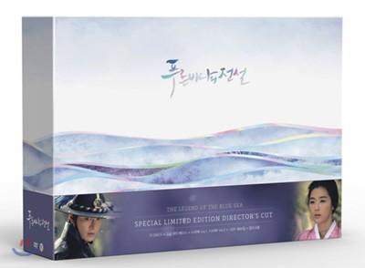 푸른바다의 전설(감독판) : SBS드라마 : DVD