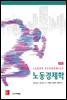 노동경제학 (제7판)