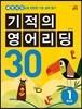 기적의 영어리딩 30 BOOK 1