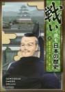 戰いで讀む日本の歷史(4)德川の世のはじまりと終わり