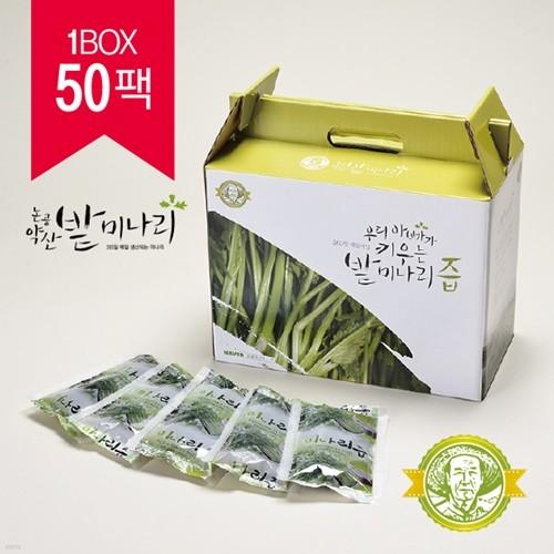논공약산 밭미나리즙 50개팩 특가! 농가에서 직접재배및 착즙한 신선한 미나리즙!