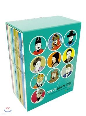 이야기 교과서 인물 시리즈