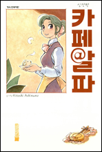 [고화질세트] 카페알파 (총10권/완결)