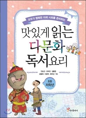 맛있게 읽는 다문화 독서요리 : 초등 저학년