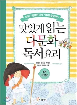 맛있게 읽는 다문화 독서요리 : 초등 고학년