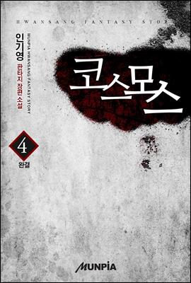 [대여] 코스모스 4권(완결)