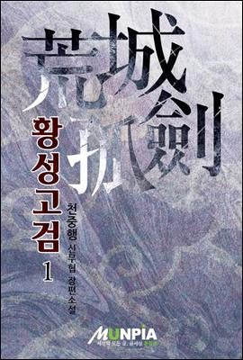 [대여] 황성고검 1권 : 천중행 무협 장편소설