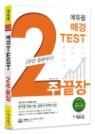 2017 에듀윌 매경 TEST 2주끝장