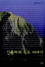 신용하의 독도 이야기 (인문/작은책/2)