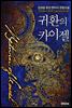 귀환의 카이젤 01권 1