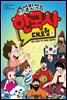 설민석의 한국사 대모험 (체험판)