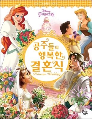 디즈니 프린세스 공주들의 행복한 결혼식