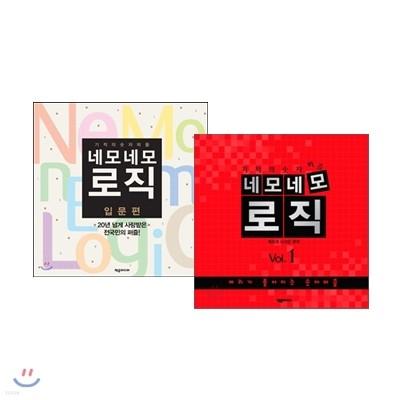 네모네모 로직 입문편 + Vol.1권 세트