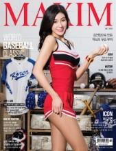 맥심 코리아 Maxim korea 2017년 3월